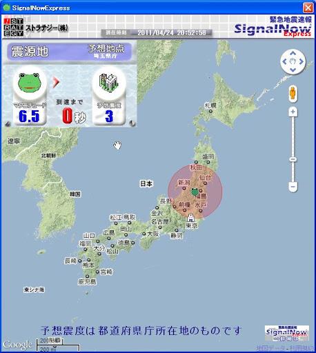 201104524 緊急地震速報