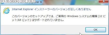 Win7 64 にIE9(x86)