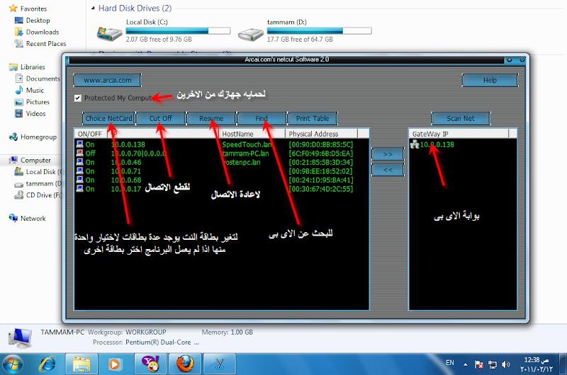 NetCut 2011 Windows ������ ������ 7.jpg