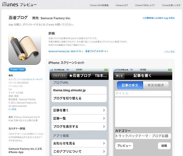 忍者ブログ for iPhone