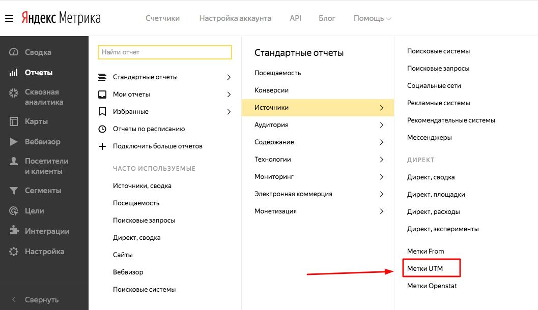 В Яндекс.Метрике вам понадобится раздел «Отчёты»