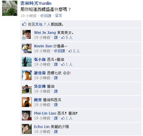 facebook臉書- 那你知道西螺盛產什麼嗎 ?