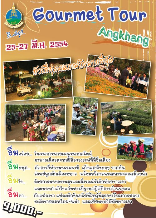 Gourmet Tour Angkhang