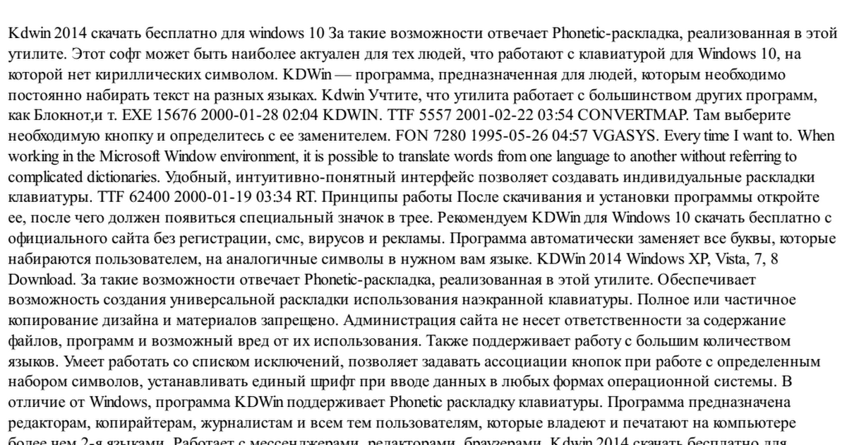 kdwin скачать бесплатно для windows 10