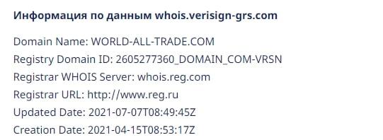 Отзывы о World All Trade и проверка юридической базы – Обман? обзор