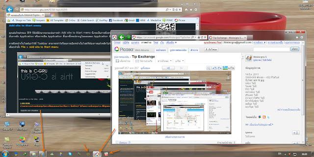 ลองของจริงกับ Internet Explorer 9 RC Ie9-12