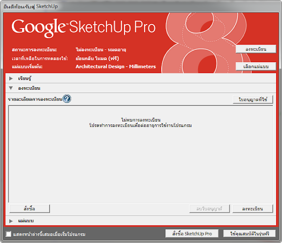 Google SketchUp Thai Project Welcome03