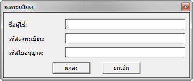 Google SketchUp Thai Project Welcome04