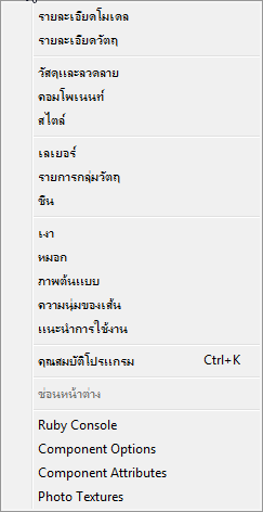 Google SketchUp Thai Project Menuwindow