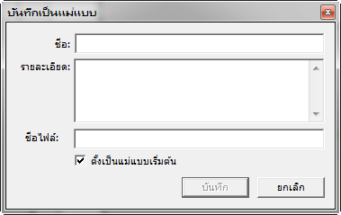 Google SketchUp Thai Project Saveastemplate