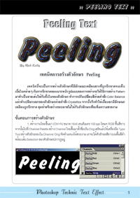 27 Photoshop Text Effect eBook Style by Nawin Somprasong Peeling-1
