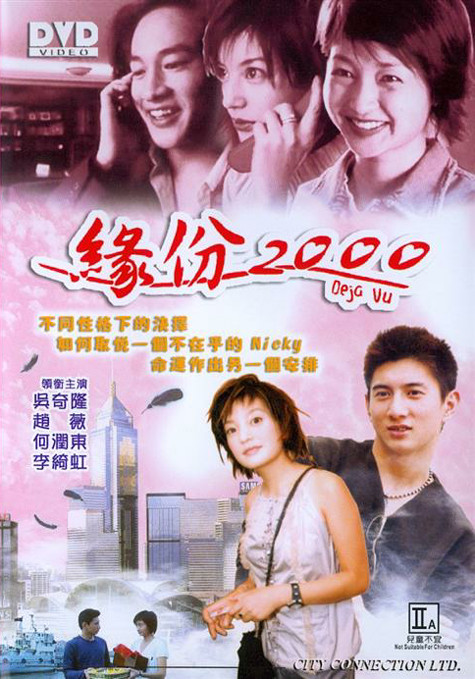 DUYÊN PHẬN NĂM 2000 | 缘份2000 | DEJA VU 2000 (Thông tin chung, phim phụ đề)