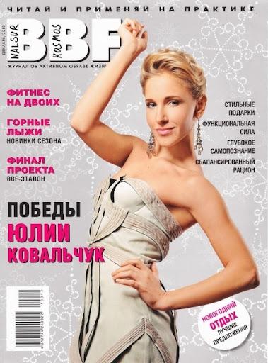 BBF. Body Beauty & Fitness №12 (декабрь 2010)