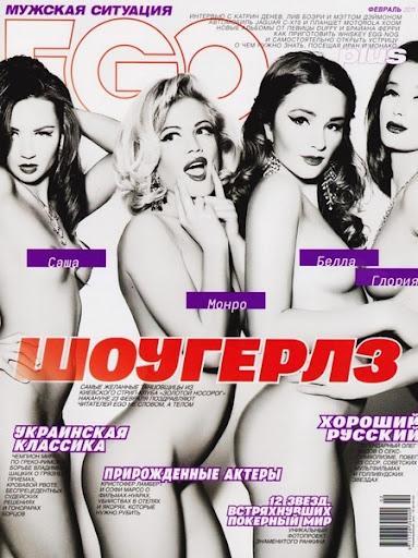 Ego №2 (февраль 2011)