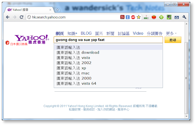 yahoo hk cantonese input search