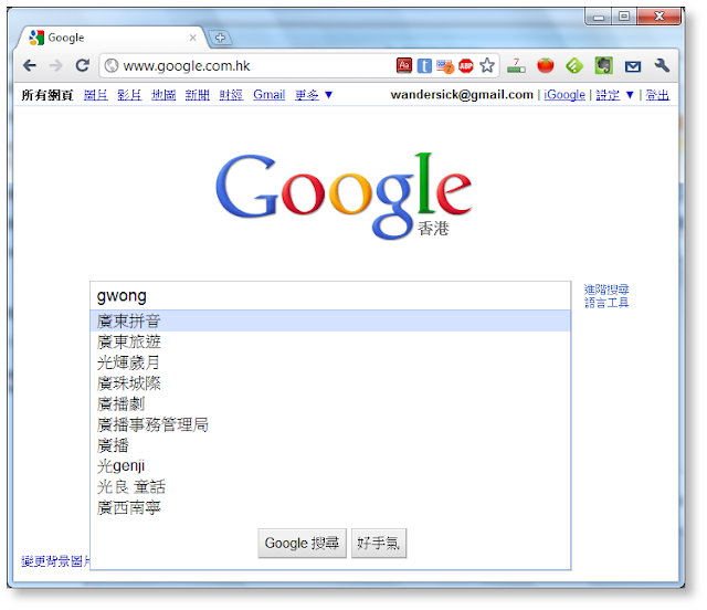 google hk cantonese input search