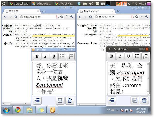 跨平臺 Ubuntu 和 Windows