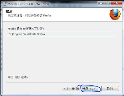 Firefox 4.0 b3 安装界面