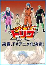 Estrenos de Anime Primavera 2011 Toriko