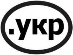 Украина получила от ICANN национальный домен .укр