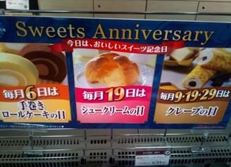 Sweets Factoryイベント案内写真