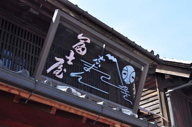 富士屋の看板