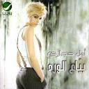 Amal Hijazi-Baya3 El Ward