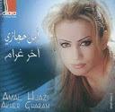Amal Hijazi-Akher Gharam