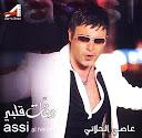 Assi El Hilani-Da2et Alby