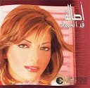 Asala Nasri-Kad El Herof