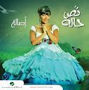 Asala Nasri-Nos Hala
