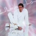 Amr Diab-Tamally Maak