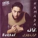 Hamada Hilal-Bakhaf
