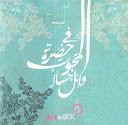 Wael Jassar-Fe 7adret El Ma7boub