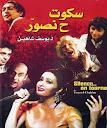 Latifa-Sokut Hanswar