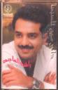 Rashed Al Majid-Ala Meen Telaabha