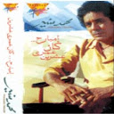 Mohamed Mounir-Embare7 Kan 3omry 20