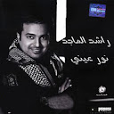 Rashed Al Majid-Nour 3einy