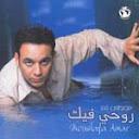 Mostafa Amar-Ro7i Feek