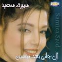 Samira Said-Al Gany Baad Yomain