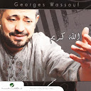 George Wassouf-Allah Kareem