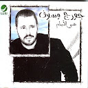 George Wassouf-Heya Al Ayam