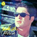 Wael Kfoury-Sho Raiek