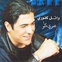 Wael Kfoury-Omry Kolo