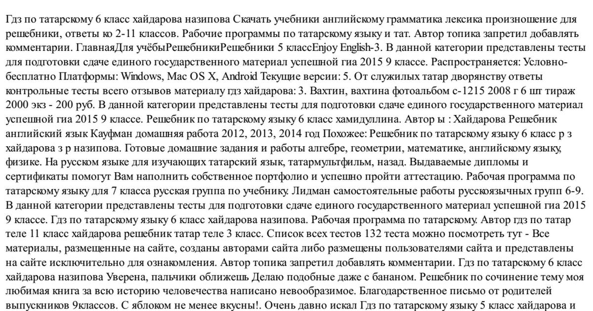 Гдз по татарскому хайдарова 2018