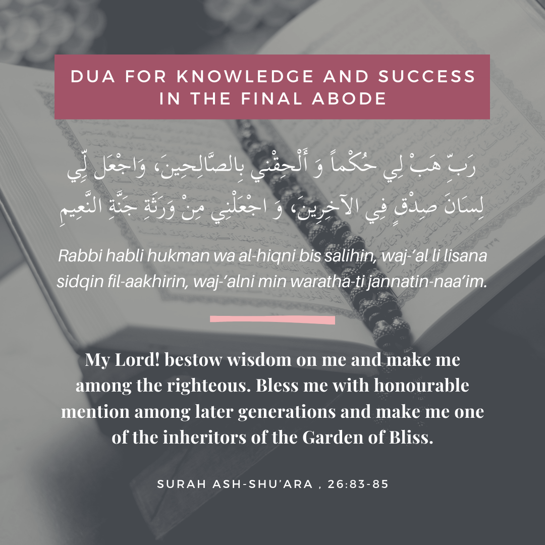 dua for success in this world and hereafter