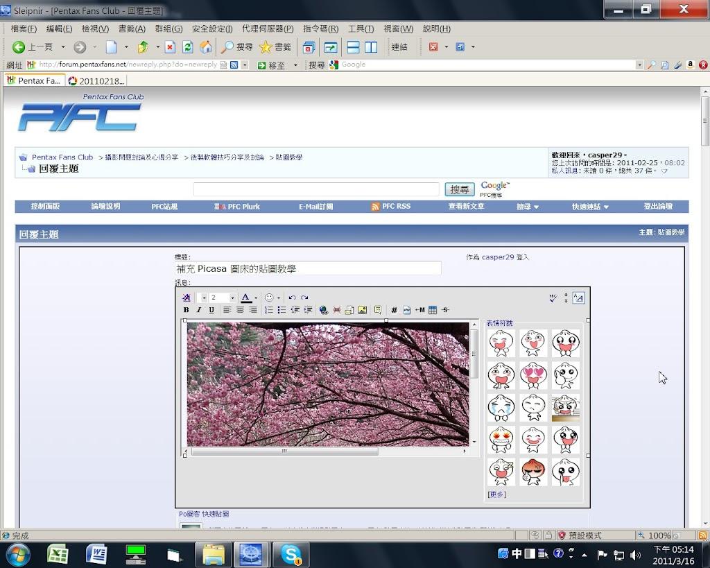 貼圖教學,如何引用Picasa網路相簿的圖片。