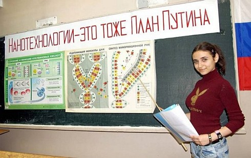 Нанотехнологии - это тоже план Путина...