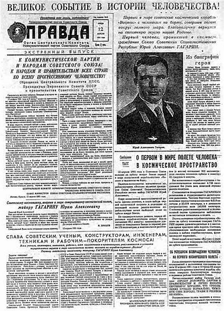 Газета Правда - полет Гагарина