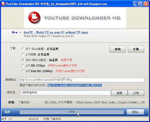 youtube downloader hd 免 安裝 中文 版